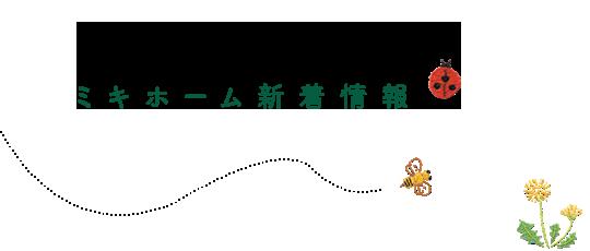 ミキホームブログ