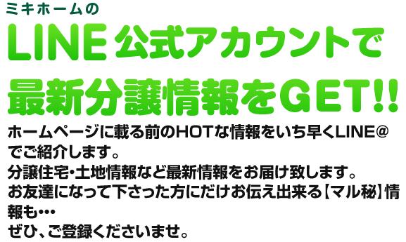 最新分譲情報をGET!!