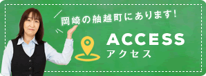 ACCESS 岡崎の舳越町にあります