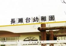 長瀬台幼稚園 約1100m(徒歩約14分)