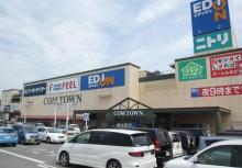 ショピング施設「コムタウン」 約800m(徒歩10分)