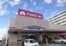 アオキスーパー六名店 約350m(徒歩約5分)