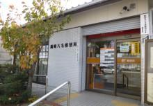 岡崎六名郵便局