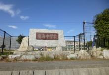 竜海中学校 約1700m(徒歩約22分)