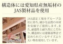 愛知県産無垢材JAS規格