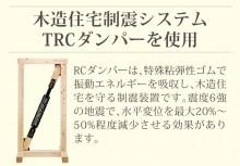 制震システムTRCダンパー