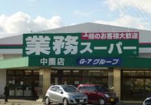 業務スーパー中園店   徒歩7分(553m)