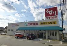 スギ薬局幸田店 徒歩16分(1227m)