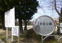 井田公園     徒歩4分(285m)