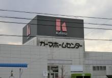 DCMカーマ岡崎店   徒歩6分(429m)