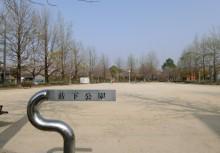 藪下公園  徒歩5分(350m)