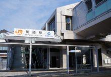 JR「岡崎駅」   徒歩22分(1760m)