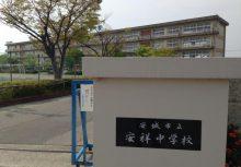安祥中学校   約975m(徒歩13分)