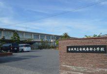 安城南部小学校   約844m(徒歩11分)
