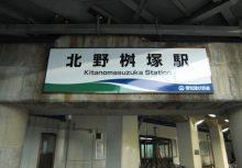 愛知環状鉄道「北野桝塚」駅   約700m(徒歩9分)